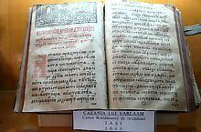 Az Első Román Iskola, Cazania lui Varlaam, Román tankönyv 1643, Fotó: Robert Lázár